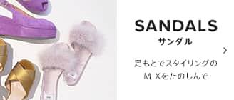 Sandals サンダル 足もとでスタイリングのMIXをたのしんで