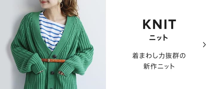 Knit ニット 着まわし力抜群の新作ニット