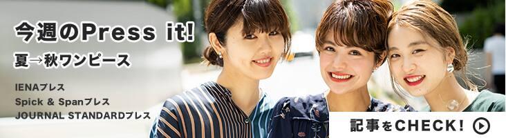 プレス JOURNAL STANDARD イチオシ 夏 秋 ワンピース