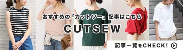 cutsew.jpg