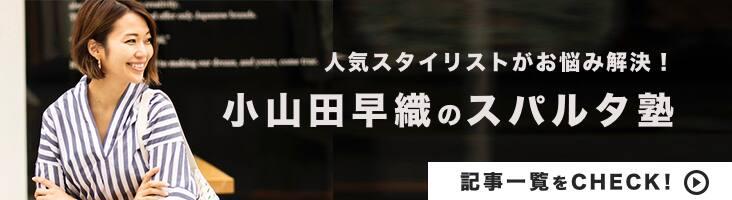 oyamada.jpg