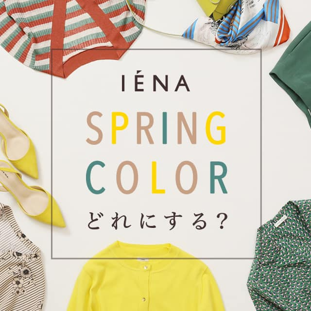 IENA | SPRING COLORどれにする?