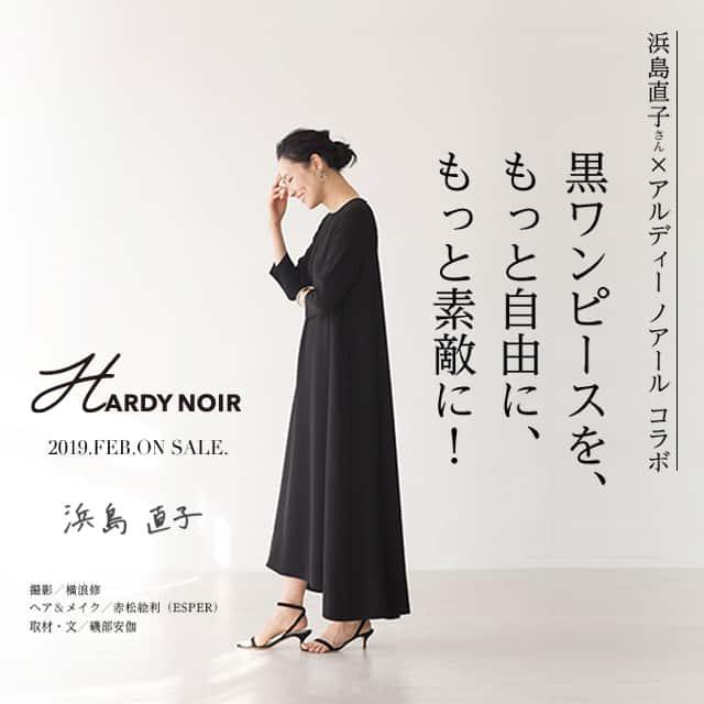 """浜島直子さん×アルディー ノアール コラボ """"黒ワンピースを、もっと自由に、もっと素敵に!"""""""