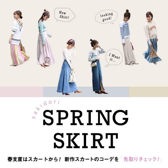 春支度はスカートから! 新作スカートのコーデを「先取りチェック!」