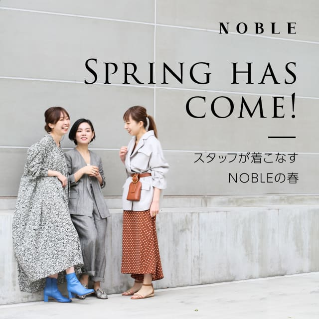 Spring has come! スタッフが着こなすNOBLEの春