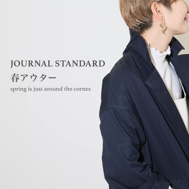 コーデを旬顔に即チェンジ! JOURNAL STANDARDの春アウター