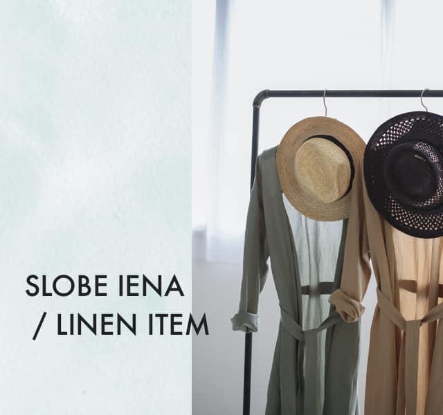 今年の春は心地よく着る!SLOBE IENAのリネンアイテム