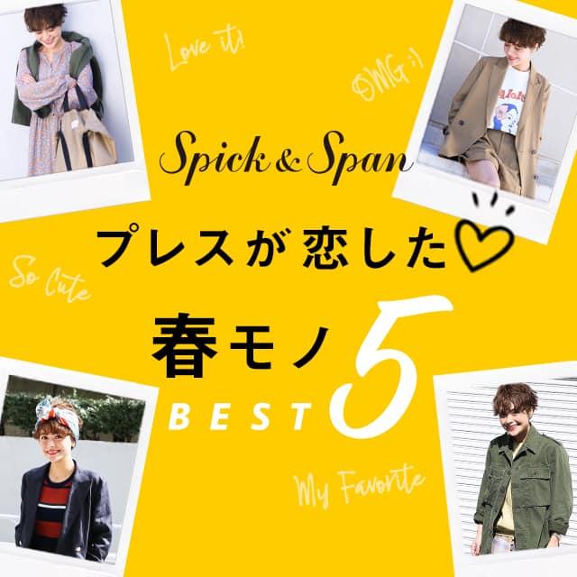 Spick & Spanプレスが恋した 春モノBEST5