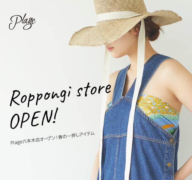 Plage六本木店オープン!春の一押しアイテム