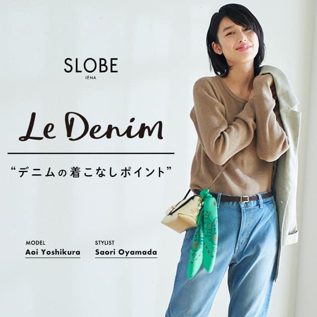 SLOBE IENA|LE DENIM デニムの着こなしポイント