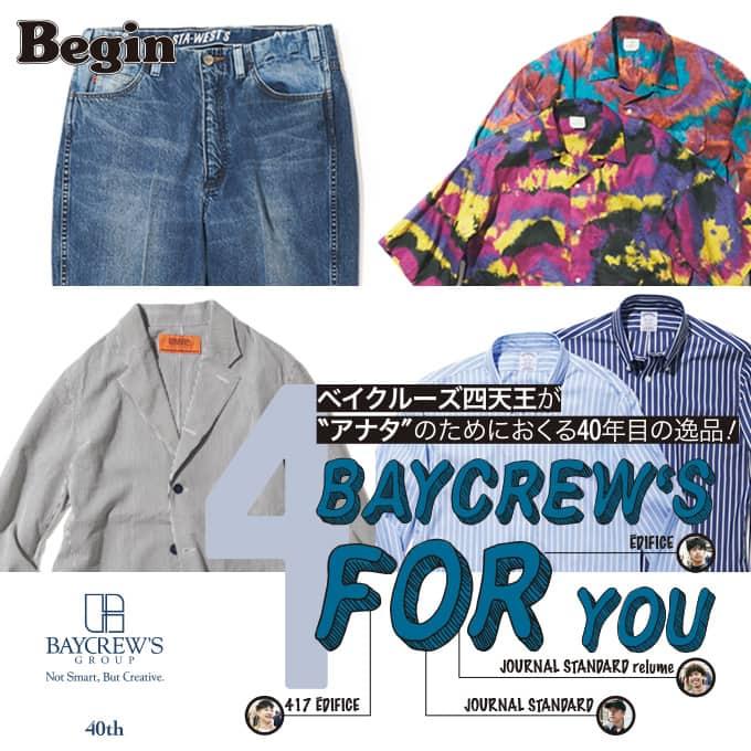 "【Beginタイアップ】""アナタ""の為におくる40年目の逸品! BAYCREW'S FOR YOU Part.2"
