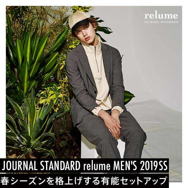 JOURNAL STANDARD relume MEN'S 2019SS 春シーズンを格上げする有能セットアップ