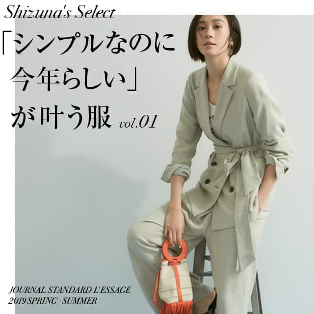 JOURNAL STANDARD L'ESSAGE - Shizuna's Select「シンプルなのに今年らしい」が叶う服 - vol.01