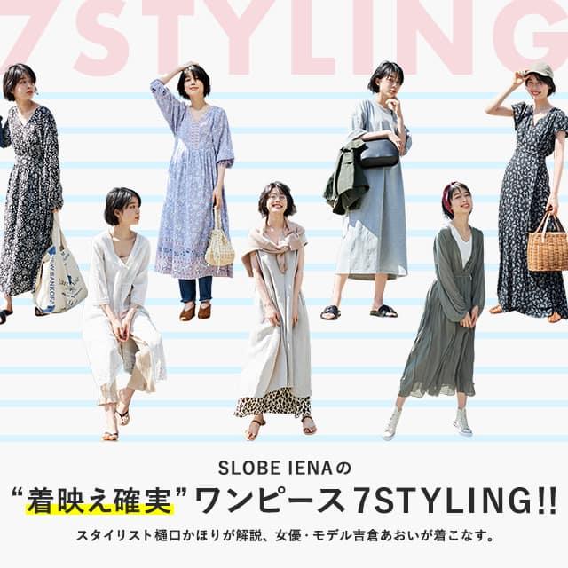"""SLOBE IENAの""""着映え確実""""ワンピース 7STYLING!!"""