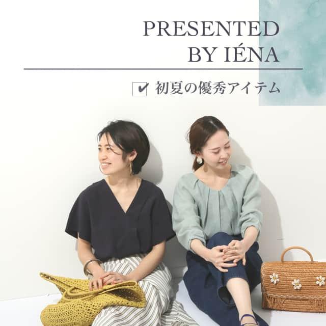 IENA|初夏の優秀アイテム