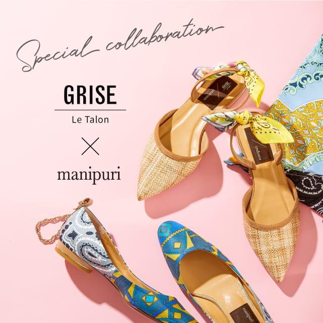 Le Talon GRISE × manipuri スペシャルコラボレーション