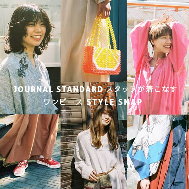 JOURNAL STANDARDスタッフが着こなす、ワンピースSTYLE SNAP