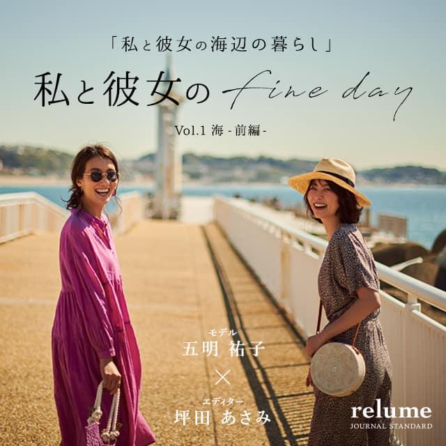 私と彼女のFINE DAY vol.1 海 - 前編 - 「私と彼女の海辺の暮らし」五明祐子×坪田あさみ