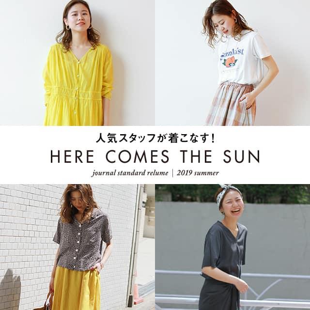人気スタッフが着こなす! JOURNAL STANDARD relume 2019 summer「HERE COMES THE SUN」
