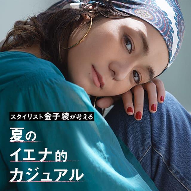 スタイリスト金子綾さんが考える 夏のIENA的カジュアル