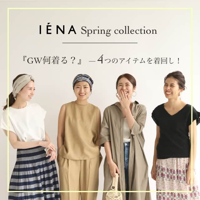 IENA|『GW何着る?』4つのアイテムを着回し!