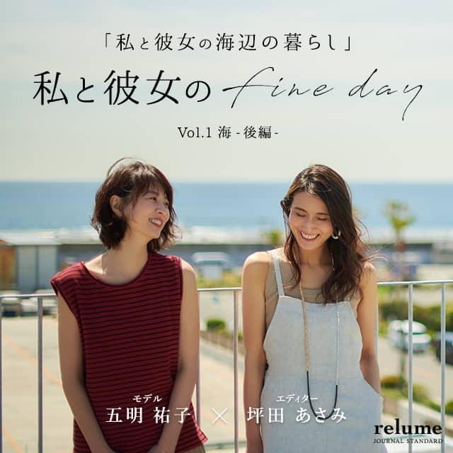 私と彼女のFINE DAY vol.1 海 -後編- 「私と彼女の海辺の暮らし」五明祐子×坪田あさみ