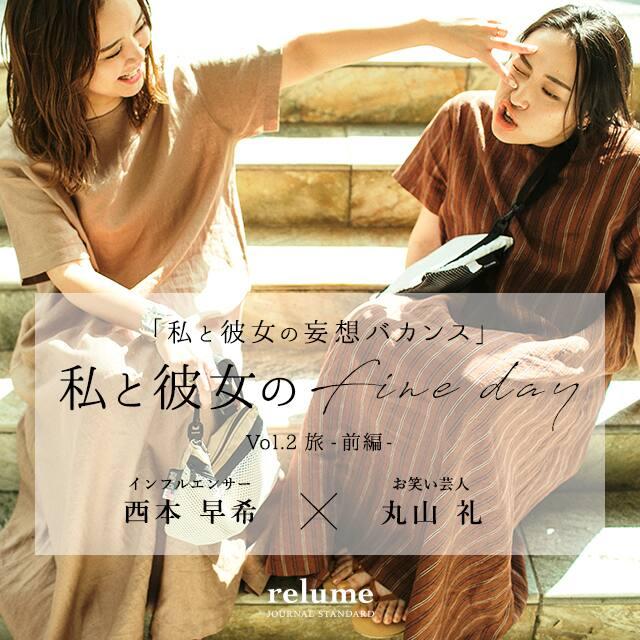 私と彼女のFINE DAY vol.2 旅 -前編-「私と彼女の妄想バカンス」丸山 礼 × 西本 早希