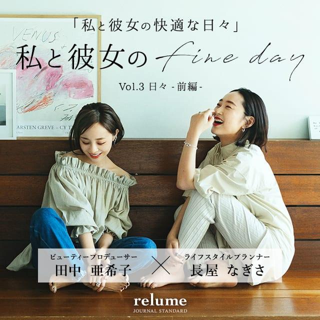 私と彼女のFINE DAY vol.3 -前編-「私と彼女の快適な日々」 田中 亜希子 × 長屋 なぎさ