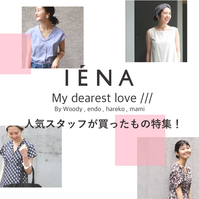 IENA|IENA人気スタッフが買ったもの特集!