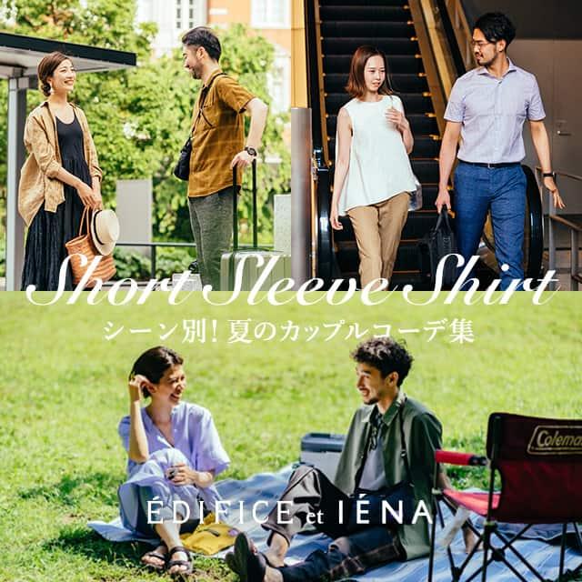 シーン別!夏のカップルコーデ集 | EDIFICE et IENA