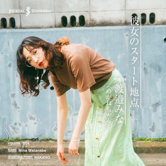 『彼女のスタート地点』vol.4 渡邉みな(めがねちゃん)