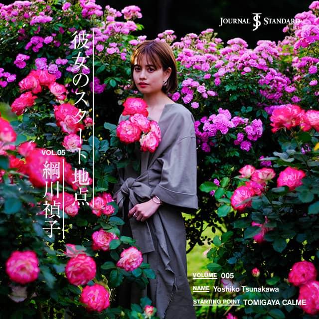 『彼女のスタート地点』vol.5 綱川禎子