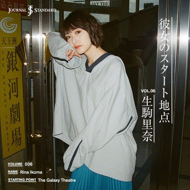 『彼女のスタート地点』vol.6 生駒里奈