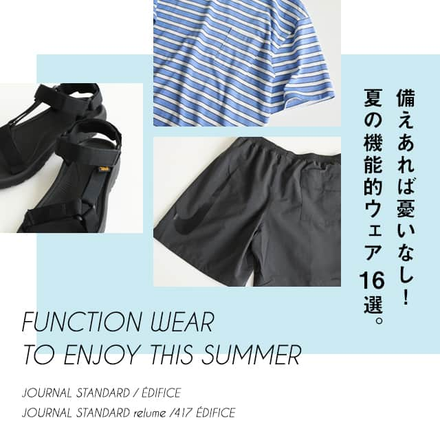 備えあれば憂いなし!夏の機能的ウェア16選。