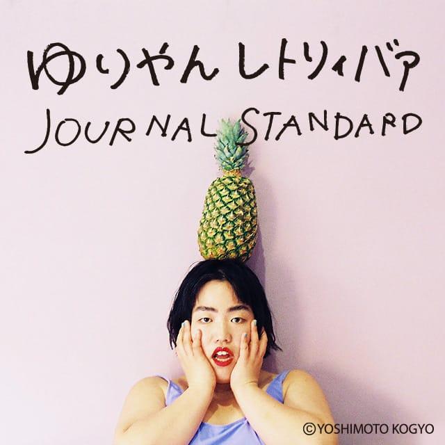 ゆりやんレトリィバァ×JOURNAL STANDARD コラボTシャツ第2弾 RELEASE!!