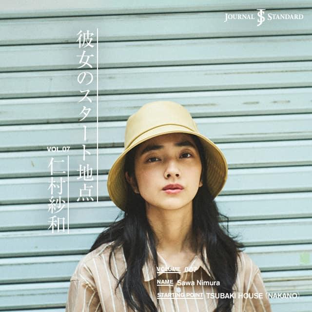 『彼女のスタート地点』vol.7 仁村紗和