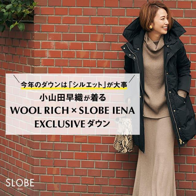 今年のダウンは「シルエット」が大事。小山田早織が着る WOOL RICH × SLOBE IENA EXCLUSIVEダウン