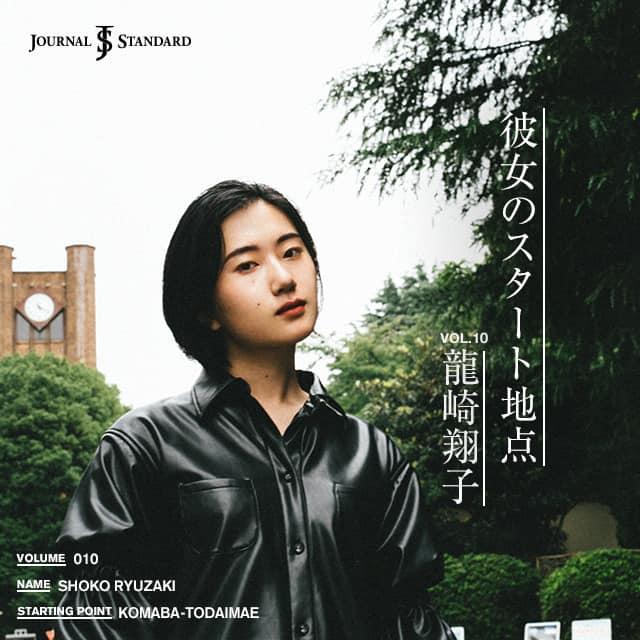 『彼女のスタート地点』vol.10 龍崎翔子