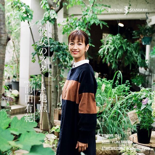 『彼女のスタート地点』vol.11 前田有紀