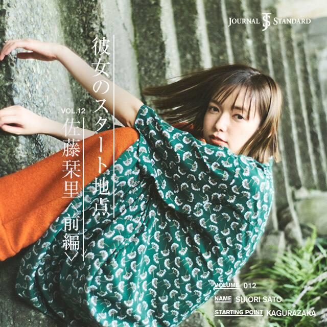 『彼女のスタート地点』vol.12 佐藤栞里<前編> | JOURNAL STANDARD