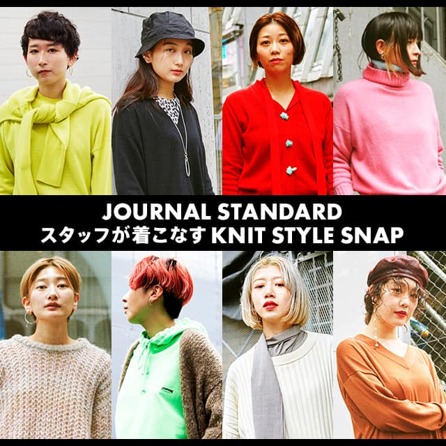 JOURNAL STANDARDスタッフが着こなすKNIT STYLE SNAP