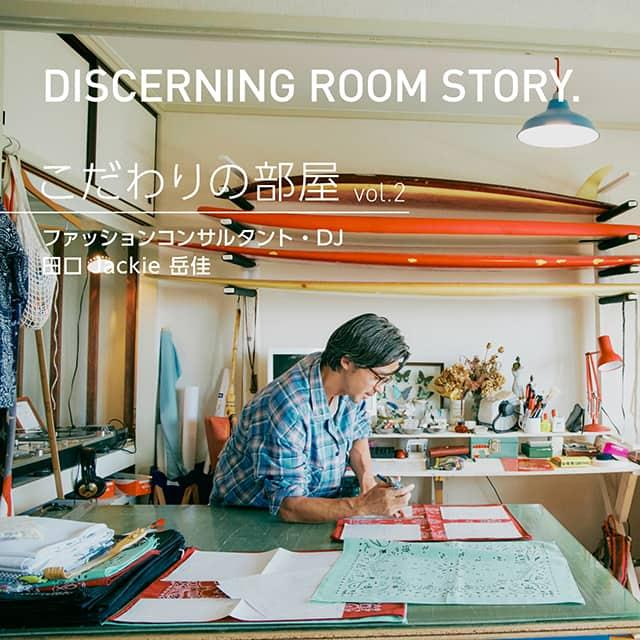 こだわりの部屋 vol.2 ファッションコンサルタント・DJ田口 Jackie 岳佳