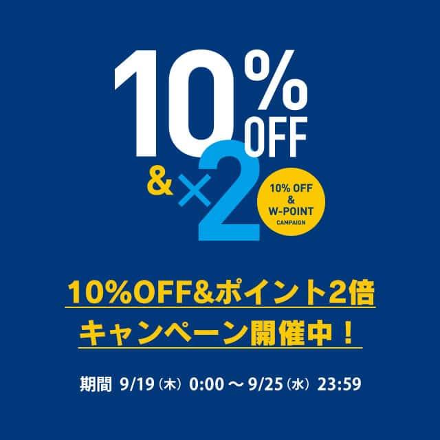 10%OFF&ポイント2倍キャンペーン開催中 - Baycrew's Store(ベイクルーズストア)