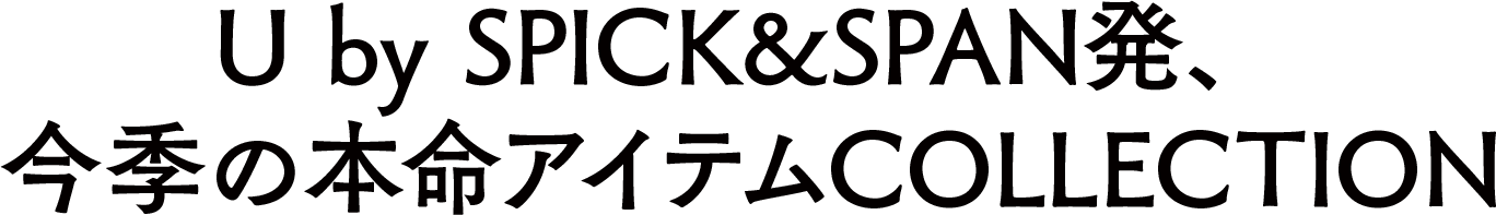 U by SPICK&SPAN発、今季の本命アイテムCOLLECTION