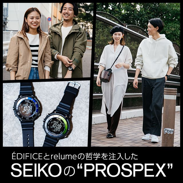 """EDIFICEとrelumeの哲学を注入したSEIKOの""""PROSPEX"""""""
