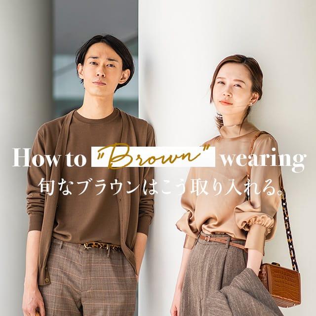 "How to ""Brown"" wearing - 旬なブラウンはこう取り入れる -"