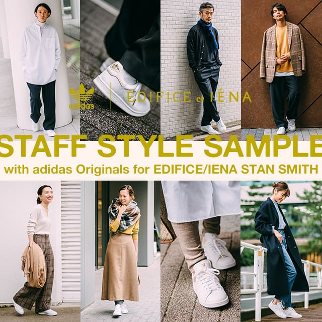 STAFF STYLE SAMPLE with adidas Originals for EDIFICE/IENA STAN SMITH
