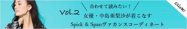 「女優・中島亜梨沙が着こなす Spick & Spanヴァカンスコーディネート
