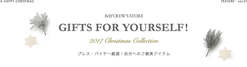 BAYCREWS STORE GIFTS FOR YOURSELF 2017 Chiristmas Collection プレス・バイヤー激選!自分へのご褒美アイテム