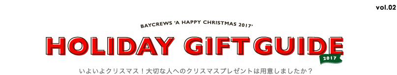 いよいよクリスマス!大切な人へのクリスマスプレゼントは用意しましたか?